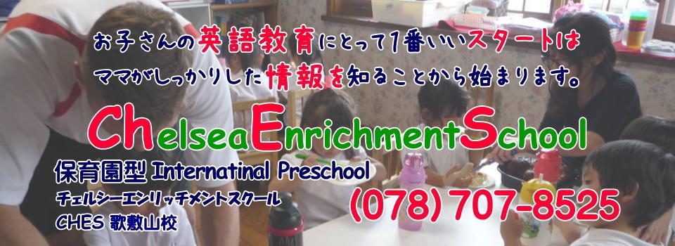 バイリンガル教育先進国で活躍してきた現役英語教師が教えるインターナショナル・プリスクールCHES